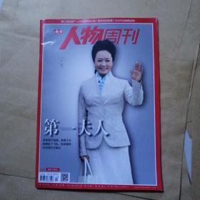 南方人物周刊  2013  10