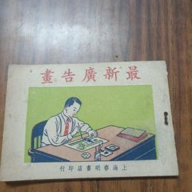 民国35年版:最新广告画~上海春明书店