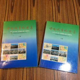 中国城市地图集(上下)
