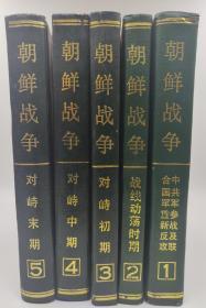 朝鲜战争(全五卷):抗美援朝战争敌军史料 一次一版一印