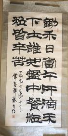 韦燕群 书法