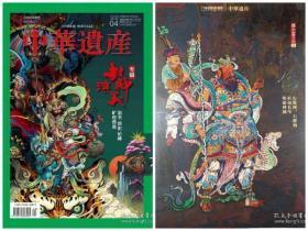 中华遗产2020年4期封神演义+神仙传
