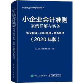 小企业会计准则案例详解与实务条文解读科目使用账务处理2020年版