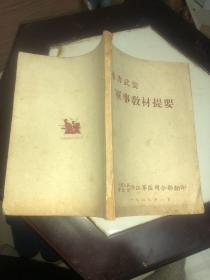 1949年8月版----地方武装军事教材提要