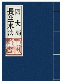 古籍长生水法四大局  内容简介三合罗精理气注解  黄泉八煞耀气歌