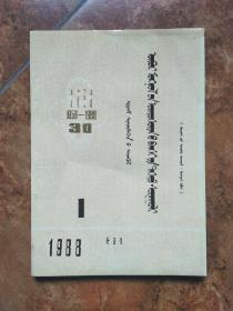 内蒙古民族师院学报 自然科学 (蒙文版)1988年 创刊号