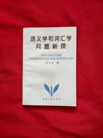 语义学和词汇学问题新探(印1000册) 如图  库存书未阅