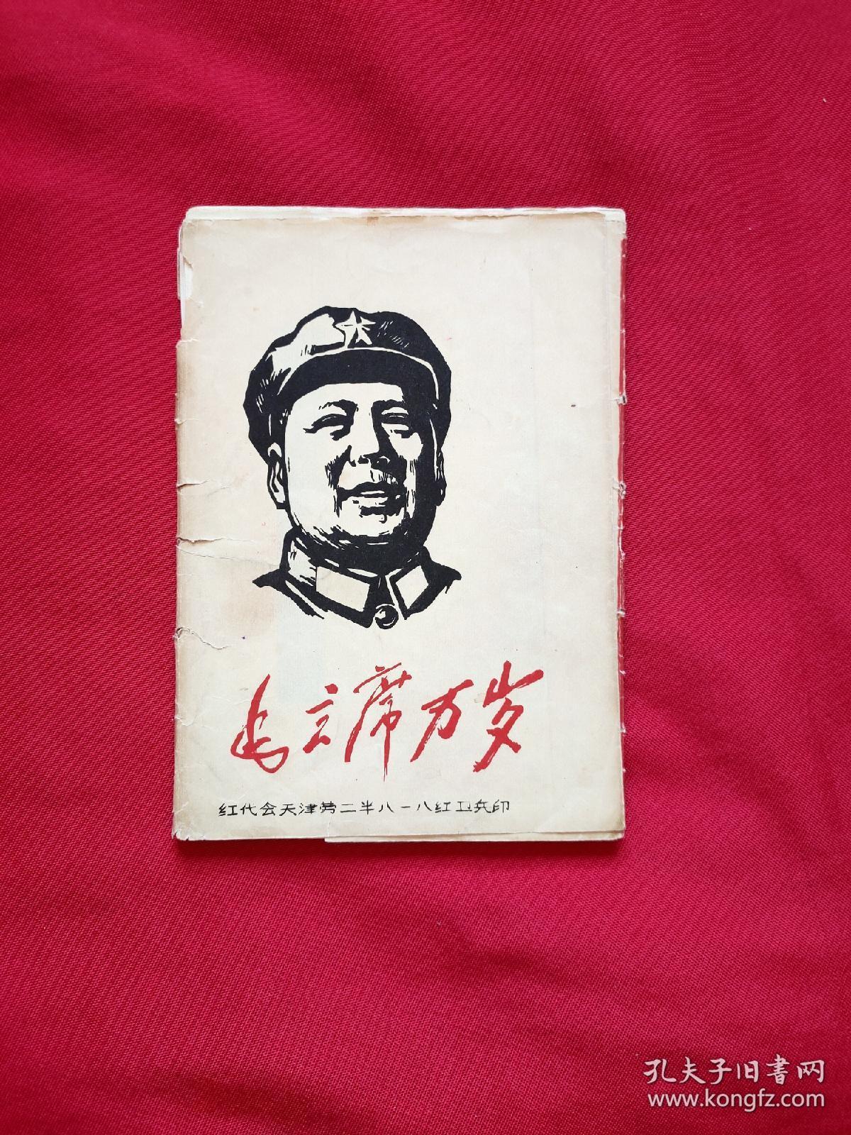 毛主席万岁【版画册页】都是毛主席像题词(40张全缺2张存38张)外封破损内页九品如图
