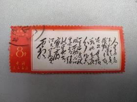 毛主席诗词  邮票 采桑子重阳 8分 邮票