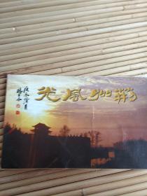 荆州风光,共12片
