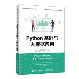 Python基础与大数据应用
