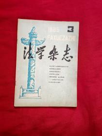 法学杂志1985第3期