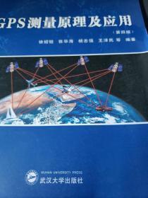 GPS测量原理及应用(第四版)