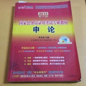 国家公务员录用考试专业教材:申论(2012新大纲) 有光碟