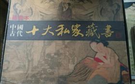 中国古代十大私家藏书(盒装十本线装)。。