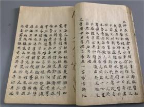 日本抄本《群談采余》一冊,明人倪綰所撰。文化甲子年抄,存一冊,不分卷。