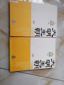 大明王朝1566(上下两册)