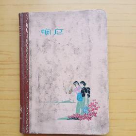 六十年代响应日记本