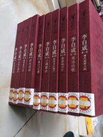 茅盾文学奖(李自成)全十册