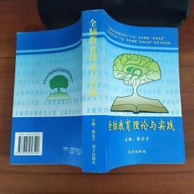 全脑教育理论与实践 韩宏宇主编(正版)