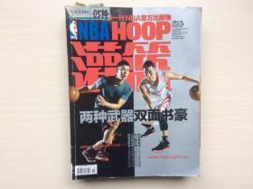 NBA灌篮2014年11期 总第447期