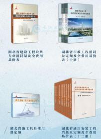 2018版湖北省建筑、安装、市政、园林、管廊和轨道交通定额,全套37册,正版现货 包邮