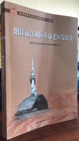 阳江市江城区革命老区发展史