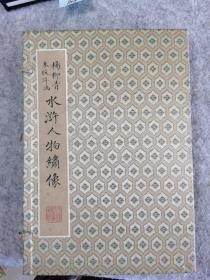 杨柳青木板年画 水浒人物绣像