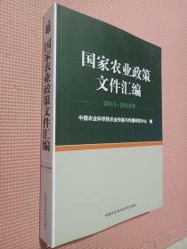 国家农业政策文件汇编(2011-2016年).
