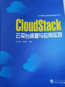 CloudStack云平台部署与应用实践