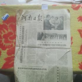 1978.5月21日河南日报