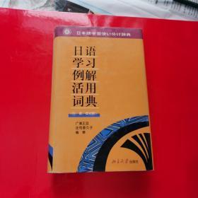 日语学习例解活用辞典(日英中对照)