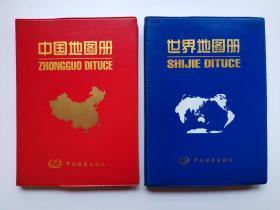 中国地图册 世界地图册 两册合售
