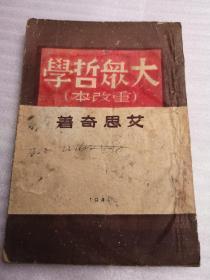 大学哲学重改本(根据冀东新华书店1948年2月版)