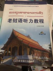 老挝语听力教程