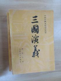 三国演义  (全两册)