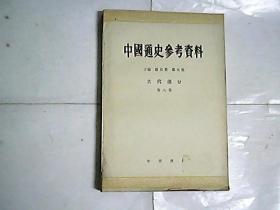 中国通史参考资料  古代部分  第八册  封建社会(七)一一清(鸦片战争前)