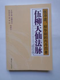 伍柳天仙法脉(修订版 )
