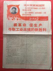 1969年2 月21日抓革命促生产