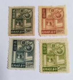 民国邮票 邮储邮票4枚全