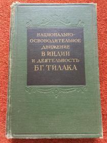《印度民族解放运动和提拉克的活动》(俄语) 1958年,25开硬精装,吴豪德钤印