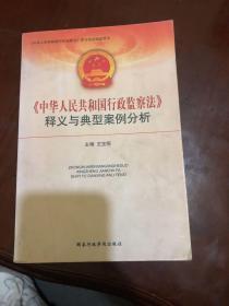 《中华人民共和国行政监察法》释义与典型案例分析