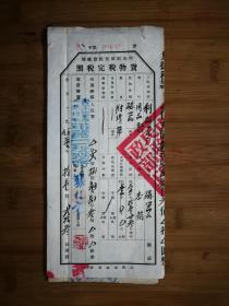 ●怀旧老税票:毛笔《货物税完税照》磁器口税务所【1951年11月23日重庆利群瓷厂26X12公分】!
