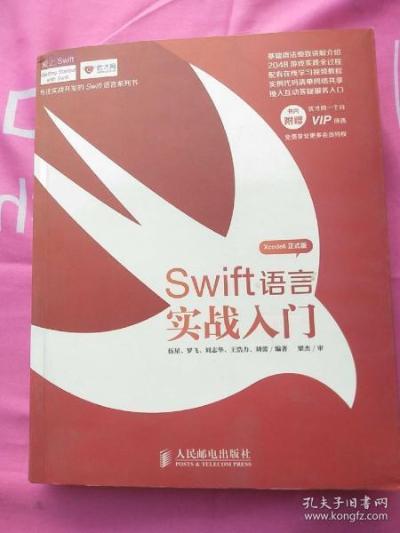 Swift语言实战入门:Swift从入门到精通