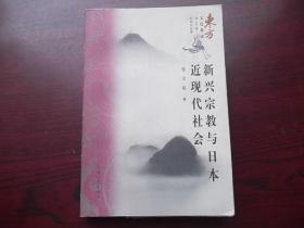 东方文化集成:新兴宗教与日本近现代社会
