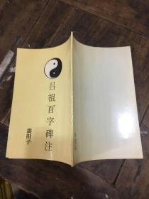 吕祖百字碑注