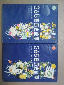365夜历史故事(上、下)