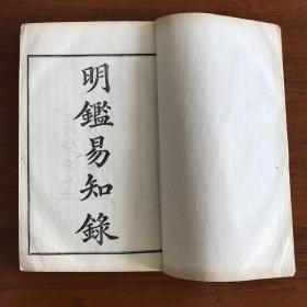 明鑑易知录(光绪戊子广百宋斋本,二册全,虫蛀重,内容完整。特价)