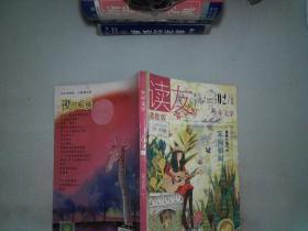 读友 清雅版 2013.02上半月 总第271期