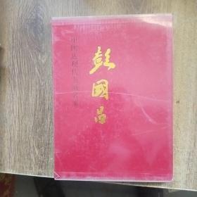 中国近现代书画名家 彭国昌 全新塑封 硬精装 带函套